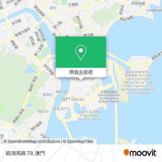 鏡湖馬路 73地圖