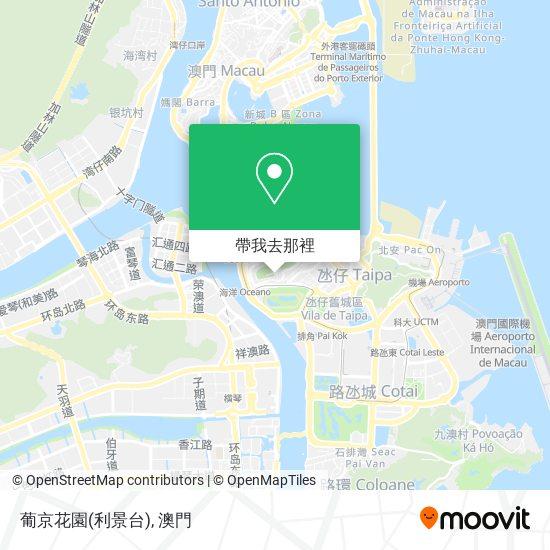 葡京花園(利景台)地圖