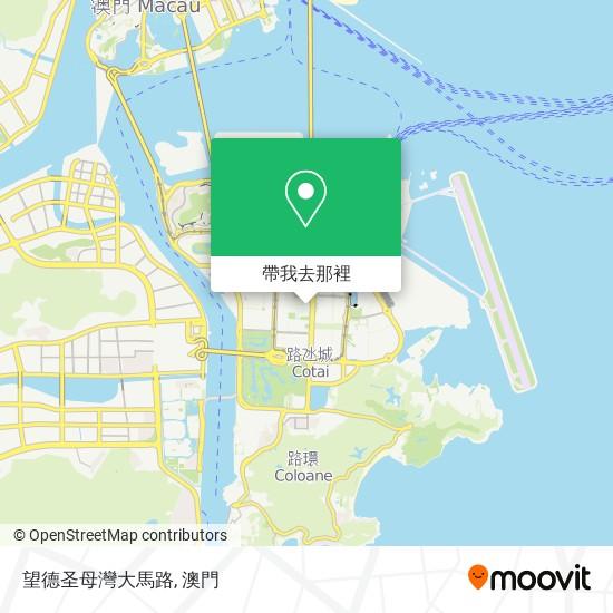 望德圣母灣大馬路地圖