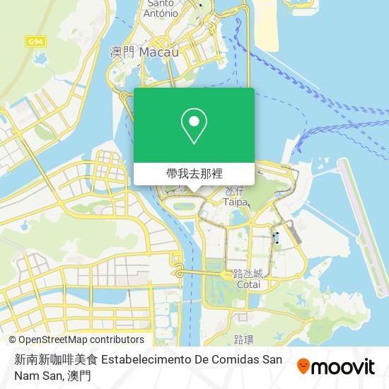 新南新咖啡美食 Estabelecimento De Comidas San Nam San地圖