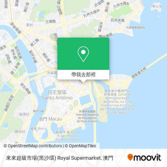 來來超級市場(黑沙環) Royal Supermarket地圖
