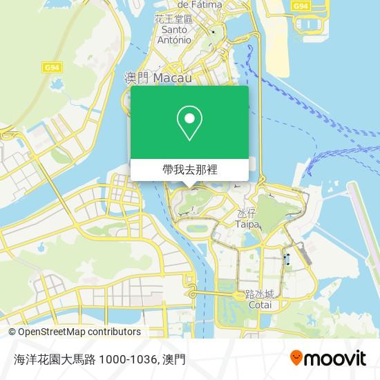 海洋花園大馬路 1000-1036地圖