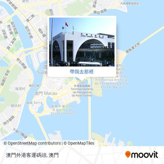 澳門外港客運碼頭地圖