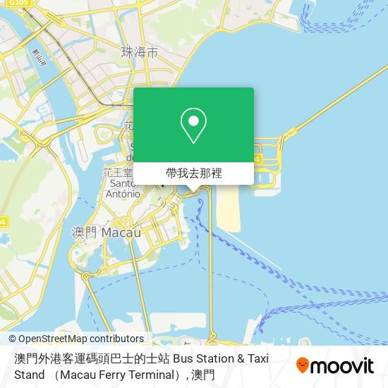 澳門外港客運碼頭巴士的士站 Bus Station & Taxi Stand (Macau Ferry Terminal)地圖