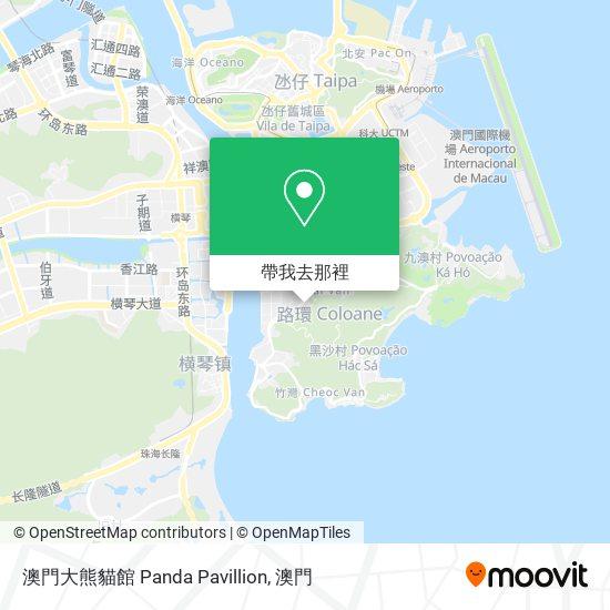 澳門大熊貓館 Panda Pavillion地圖