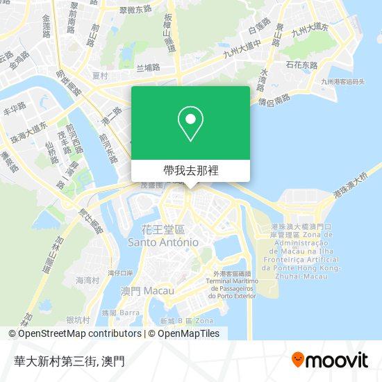 華大新村第三街地圖