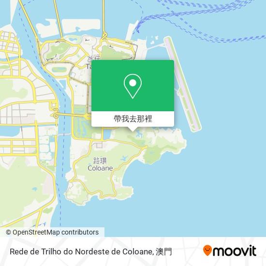 Rede de Trilho do Nordeste de Coloane地圖