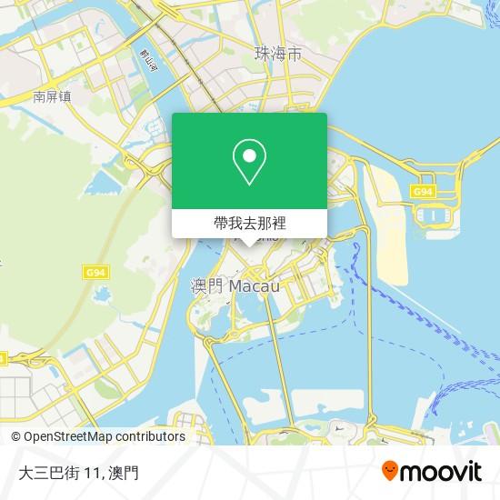大三巴街 11地圖