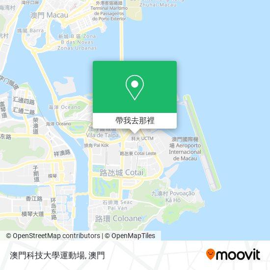 澳門科技大學運動場地圖