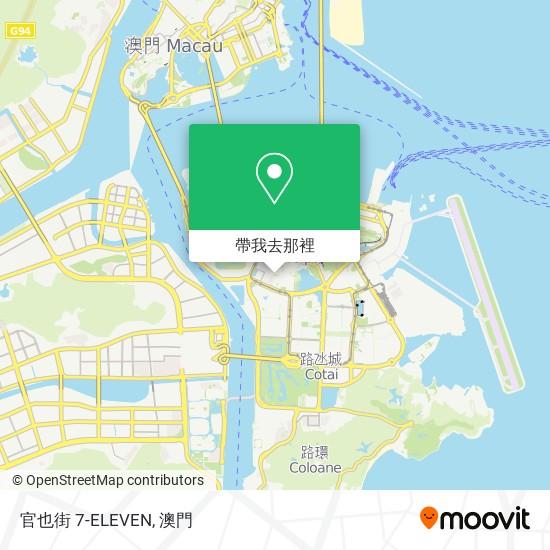 官也街 7-ELEVEN地圖