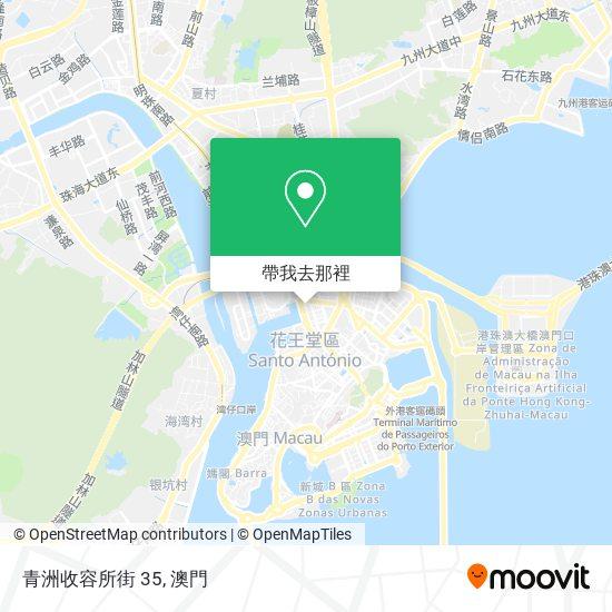 青洲收容所街 35地圖
