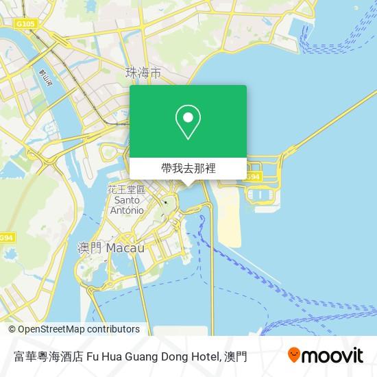 富華粵海酒店 Fu Hua Guang Dong Hotel地圖