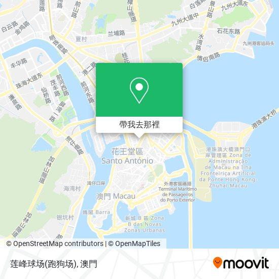 莲峰球场(跑狗场)地圖