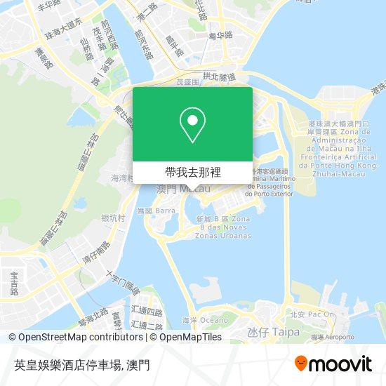英皇娛樂酒店停車場地圖