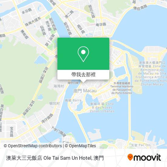 澳萊大三元飯店 Ole Tai Sam Un Hotel地圖