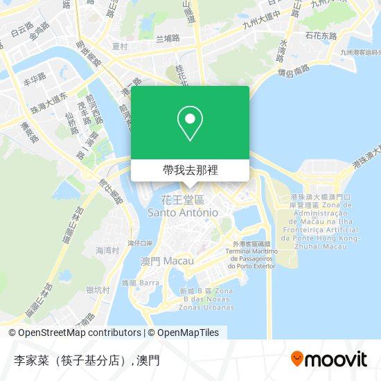 李家菜(筷子基分店)地圖