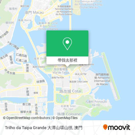 Trilho da Taipa Grande 大潭山環山徑地圖