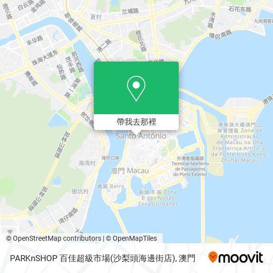 PARKnSHOP 百佳超級市場(沙梨頭海邊街店)地圖