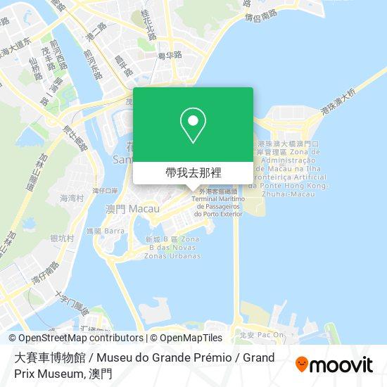 大賽車博物館 / Museu do Grande Prémio / Grand Prix Museum地圖