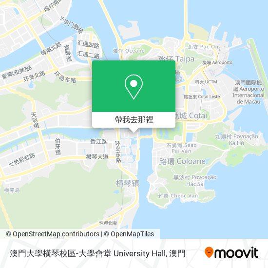 澳門大學橫琴校區-大學會堂 University Hall地圖
