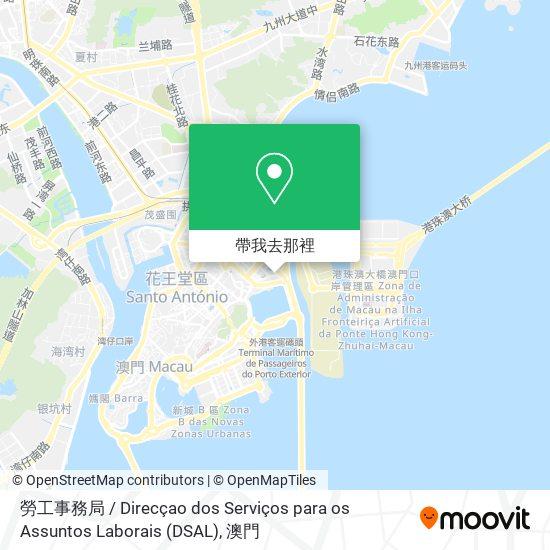 勞工事務局 / Direcçao dos Serviços para os Assuntos Laborais (DSAL)地圖