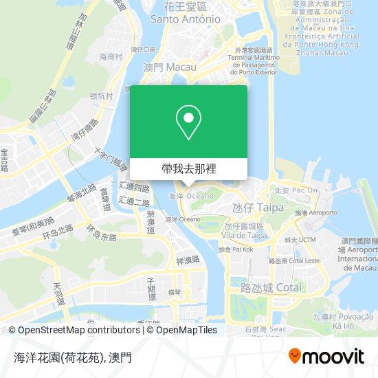海洋花園(荷花苑)地圖