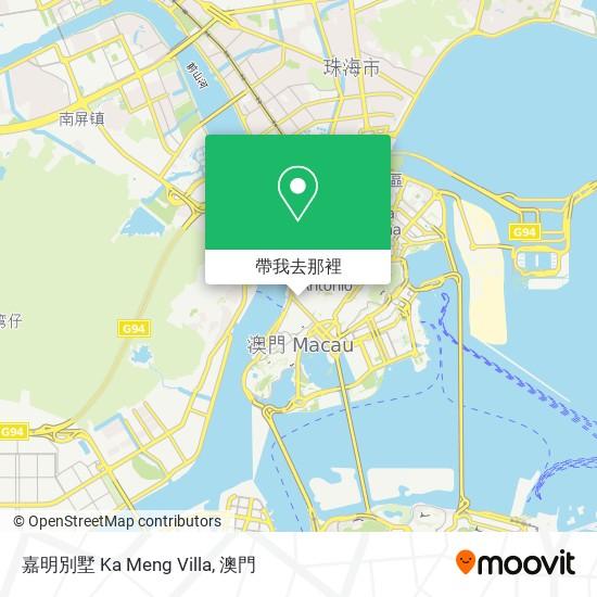 嘉明別墅 Ka Meng Villa地圖