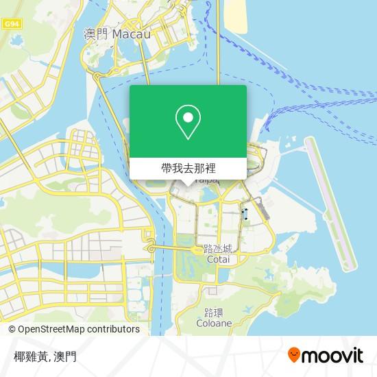 椰雞黃地圖