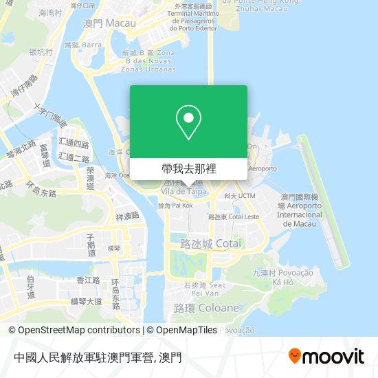 中國人民解放軍駐澳門軍營地圖