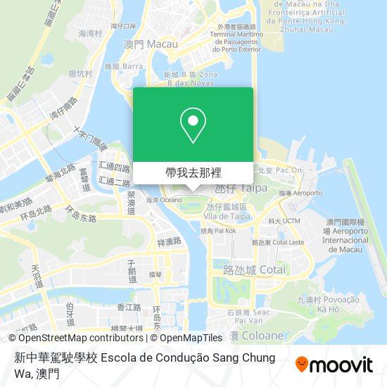 新中華駕駛學校 Escola de Condução Sang Chung Wa地圖