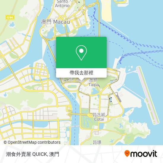 潮食外賣屋 QUICK地圖