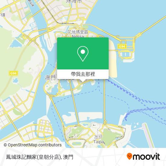 鳳城珠記麵家(皇朝分店)地圖