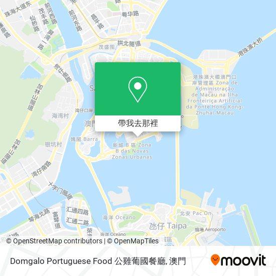 Domgalo Portuguese Food 公雞葡國餐廳地圖