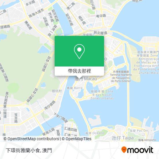 下環街雅蘭小食地圖