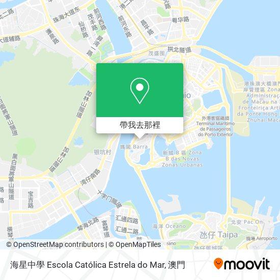 海星中學 Escola Católica Estrela do Mar地圖