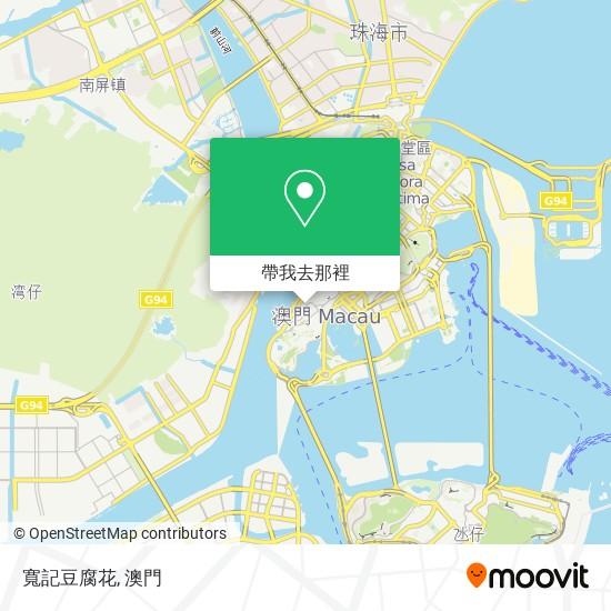 寬記豆腐花地圖
