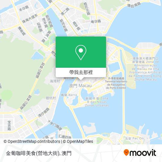 金葡咖啡美食(營地大街)地圖