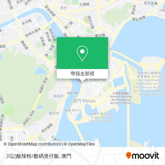 川記酸辣粉/數碼煲仔飯地圖
