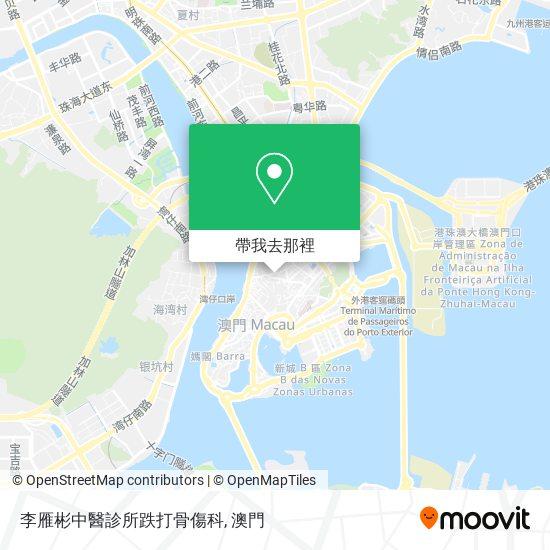 李雁彬中醫診所跌打骨傷科地圖