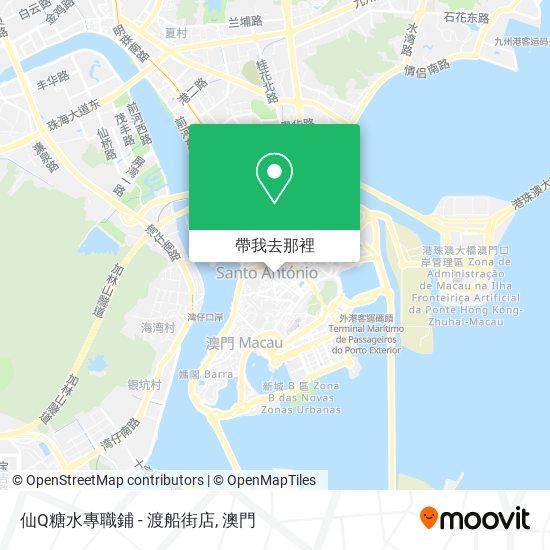 仙Q糖水專職鋪 - 渡船街店地圖