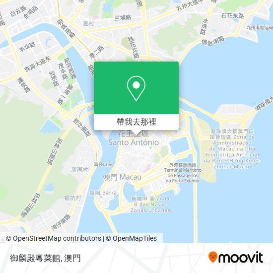 御麟殿粵菜館地圖