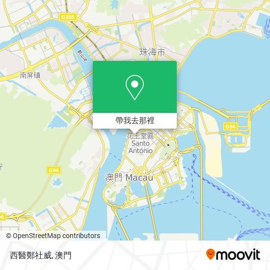 西醫鄭社威地圖
