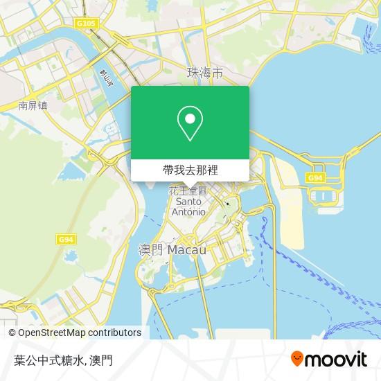 葉公中式糖水地圖