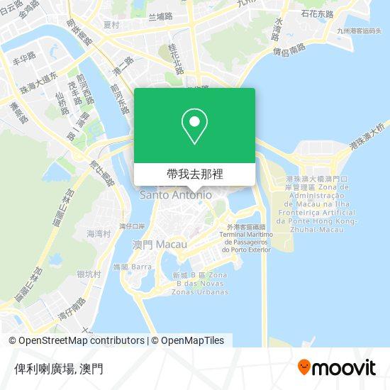 俾利喇廣場地圖