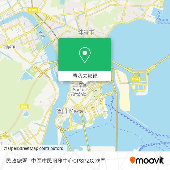 民政總署 - 中區巿民服務中心CPSPZC地圖