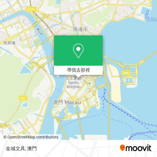 金城文具地圖