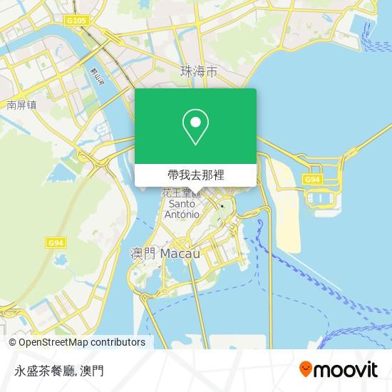 永盛茶餐廳地圖