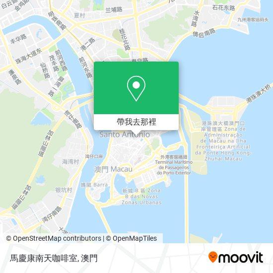 馬慶康南天咖啡室地圖