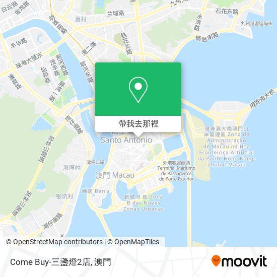 Come Buy-三盞燈2店地圖