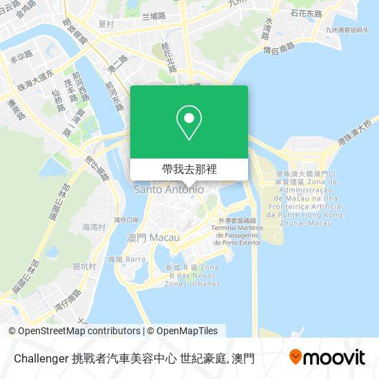 Challenger 挑戰者汽車美容中心 世紀豪庭地圖